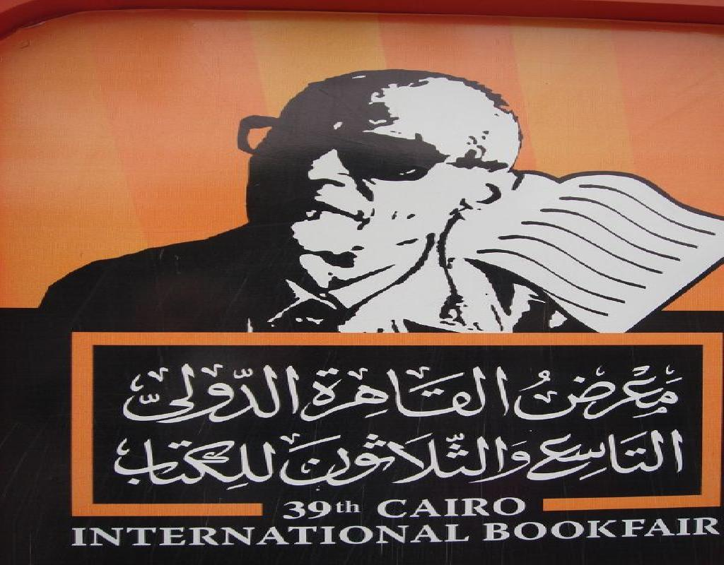 """Naguib Mahfouz image"""